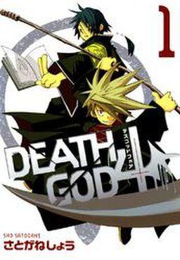 DEATH GOD 4 1巻