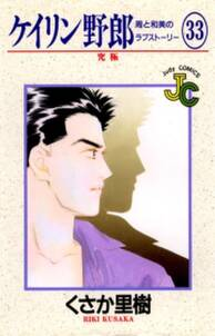 ケイリン野郎 周と和美のラブストーリー 33