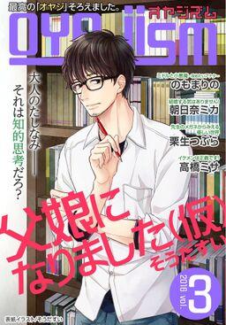月刊オヤジズム 2016年 Vol. 3