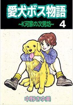 愛犬ボス物語~K河家の次男坊~4