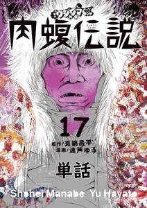 闇金ウシジマくん外伝 肉蝮伝説【単話】 17