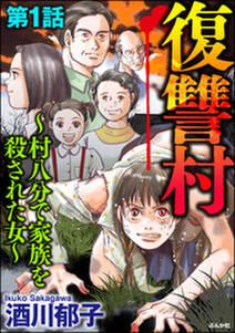 復讐村~村八分で家族を殺された女~(分冊版) 【第1話】