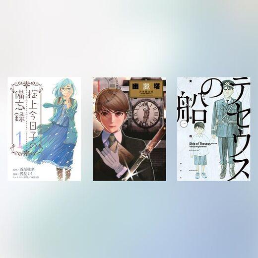 ミステリー漫画おすすめ10選!謎解きのドキドキ感にハマる!