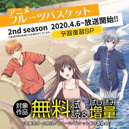 アニメ「フルーツバスケット」2nd seasonスタート!予習復習SP!