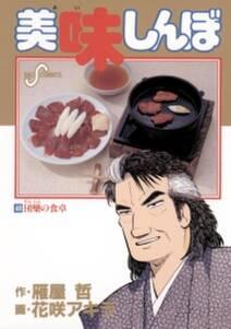 美味しんぼ 48