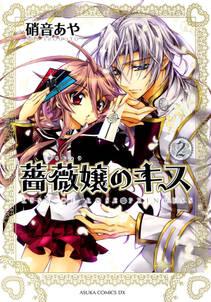 薔薇嬢のキス(2)