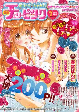 恋愛チェリーピンク 2012年7月号