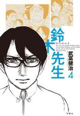 鈴木先生4