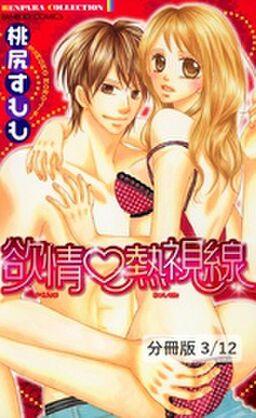 シークレット・セックス 1 欲情熱視線【分冊版3/12】