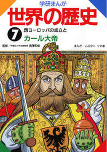 学研まんが世界の歴史 7 西ヨーロッパの成立とカール大帝