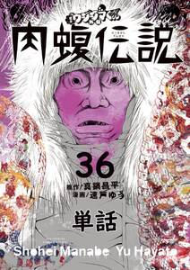 闇金ウシジマくん外伝 肉蝮伝説【単話】 36