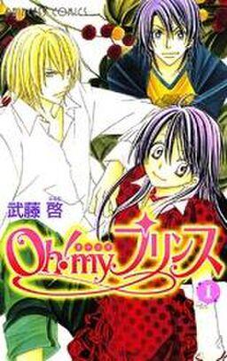 Oh! my プリンス 1