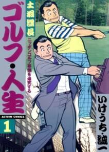 土堀課長 ゴルフ・人生 : 1