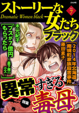 ストーリーな女たち ブラック異常すぎる毒母 Vol.7
