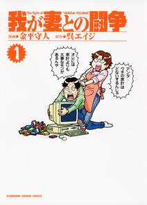 我が妻との闘争(1)