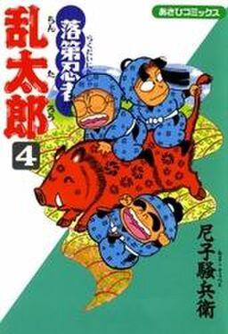 落第忍者乱太郎 4巻