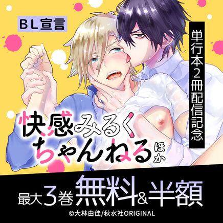 BL宣言『快感みるくちゃんねる』ほか単行本2冊配信記念フェア