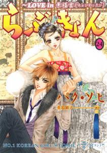 らぶきょん~LOVE in 景福宮(24)