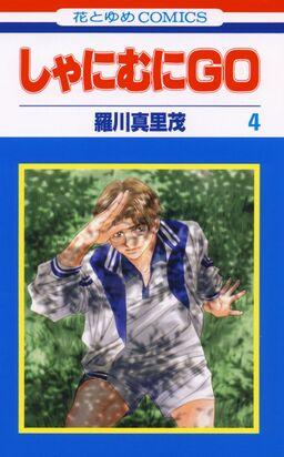 しゃにむにGO(4)