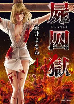 屍囚獄(ししゅうごく) 4
