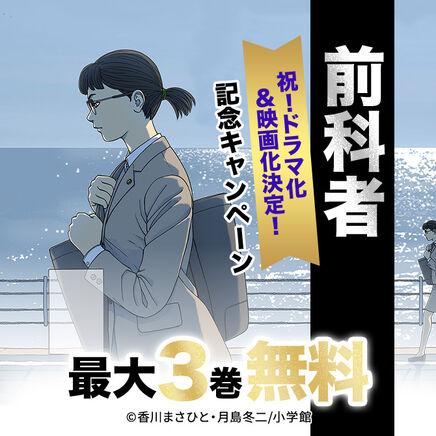 『前科者』祝!ドラマ化&映画化決定!記念キャンペーン