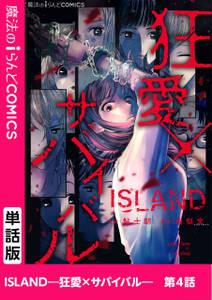 ISLAND―狂愛×サバイバル― 第4話