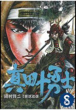 真田十勇士 8