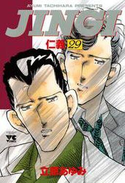 JINGI(仁義) 29