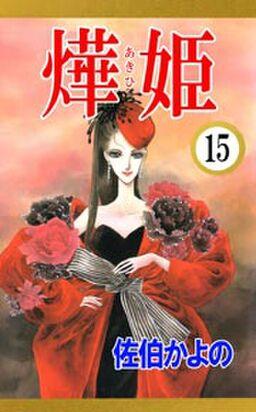 あき姫15