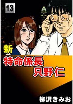 新特命係長只野仁13