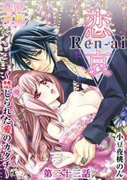 恋哀 Ren-ai ~禁じられた愛のカタチ~ 23