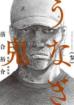 うなぎ鬼 (3)