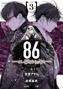 86―エイティシックス― 3巻