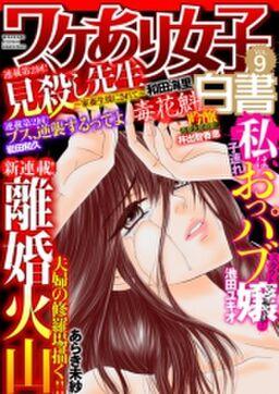 ワケあり女子白書 vol.9
