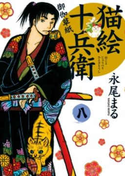 猫絵十兵衛 ~御伽草紙~(8)