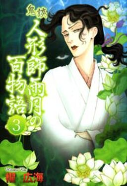 鬼談 人形師雨月の百物語3
