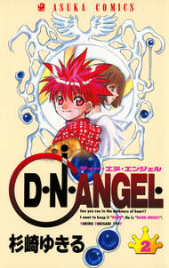D・N・ANGEL(2)