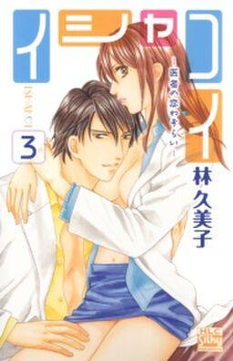 イシャコイ-医者の恋わずらい-(3)
