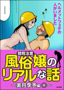 【閲覧注意】風俗嬢のリアルな話~美月李予編~ 8