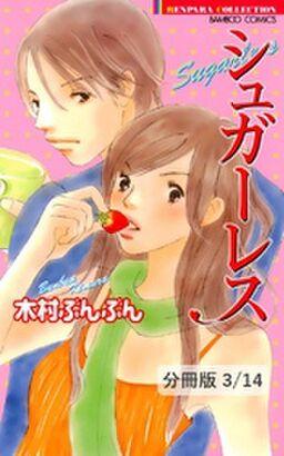 Loving you 1 シュガーレス【分冊版3/14】