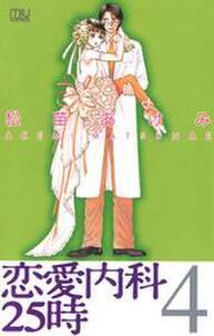 恋愛内科25時 4