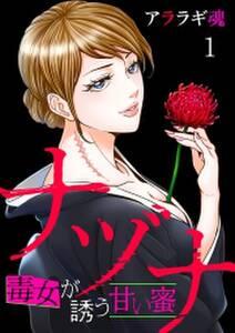 ナヅナ~毒女が誘う甘い蜜~(1)