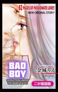 【二か国語版】Love Silky 悪い男~軒の雨の誘惑~ story01