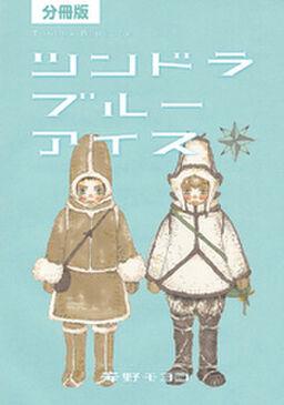 【分冊版】ツンドラ ブルーアイス(上)