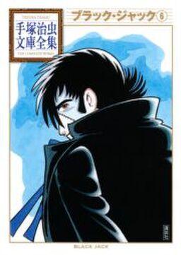 ブラック・ジャック 手塚治虫文庫全集(6)