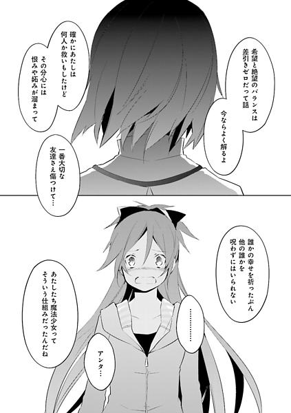 魔法少女まどか☆マギカ