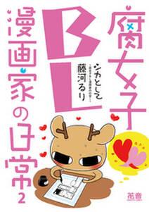 シカとして~腐女子BL漫画家の日常~【電子限定版】 2巻
