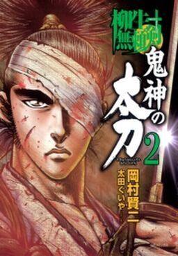 柳生無頼剣 鬼神の太刀(2)
