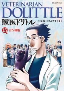 獣医ドリトル 15