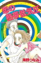 【試し読み増量版】恋の熱帯低気圧(1)